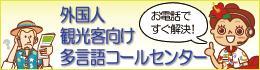 他言語コールセンター /></a></h6> </div> <!--サブカラム▲--> <div class=