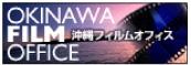 沖縄フィルムオフィス