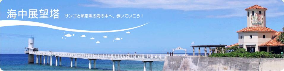 海中展望塔・ブセナの海中展望塔は沖縄オンリーワン!